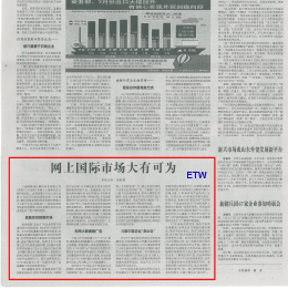 """经济日报:力挺ETW带领中国企业""""走出去"""""""